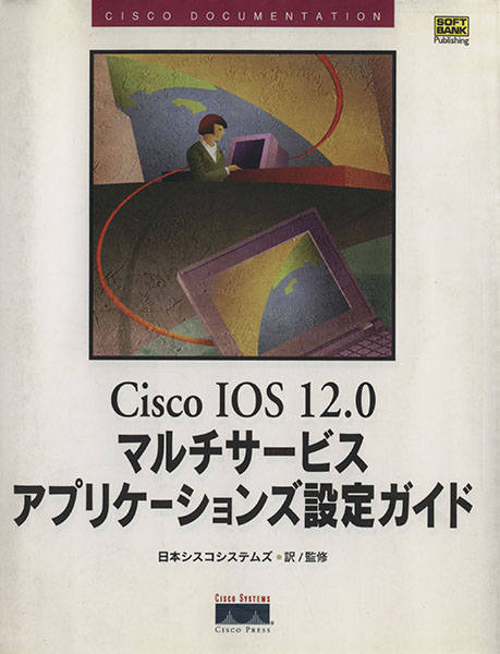Cisco IOS 12.0 マルチサービスアプリケーション_画像1