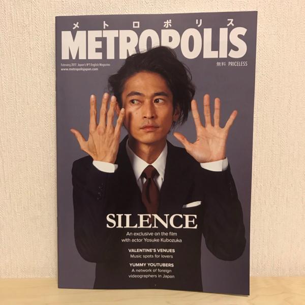 「METROPOLIS」/沈黙 サイレンス/窪塚洋介