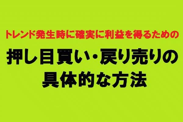 ◆押し目買い・戻り売りの具体的な方法◆インジケーター&動画教材 FX(外国為替証拠金取引) 完全オリジナル手法_画像1