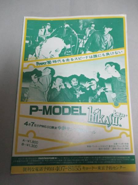 チラシ P-MODEL  HIKASU  Pモデル ヒカシュー 平沢進 巻上公一