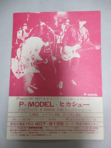宣伝用チラシ P-MODEL  HIKASU Pモデル ヒカシュー 平沢進 巻上公一
