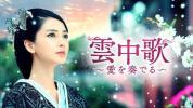 新入荷/中国ドラマ 雲中歌 ~ 愛を奏でる ~ 全45話