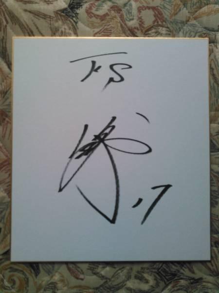 北海道 日本ハム ファイターズ 浦野 博司 #17 直筆 サイン 色紙