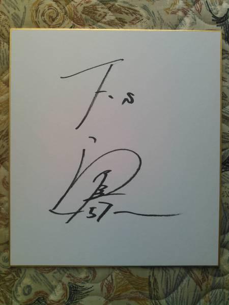 北海道 日本ハム ファイターズ 屋宜 照悟 #57 直筆 サイン 色紙