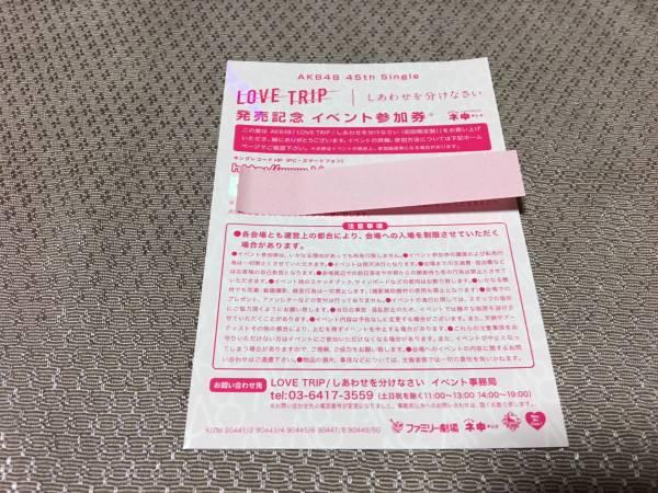 AKB48☆LOVE TRIP☆全国握手券☆発売記念イベント参加券☆②