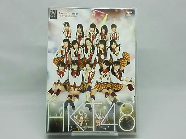 【DVD】HKT48 TeamH 1st stage「手をつなぎながら」 ライブグッズの画像