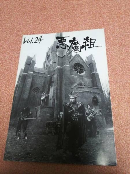 聖飢魔II 会報[悪魔組] vol24 B.D.7年1月発行 ライブグッズの画像