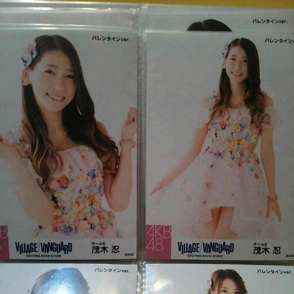 AKB48 ヴィレッジヴァンガード 限定生写真 バレンタインver 茂木忍 2種コンプ