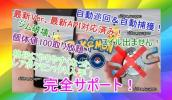 ジョウト地方対応!日本語対応!超絶更新!ポケモンGO 完全自動ツール!このツール一つでレアポケモンや個体値100を自動で取り放題!