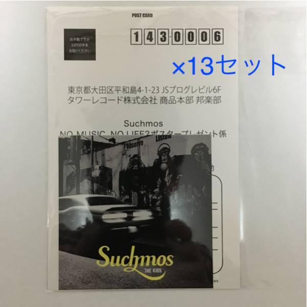 Suchmos THE KIDS タワレコ特典 ステッカー ポスター応募ハガキ 13枚セット サチモス