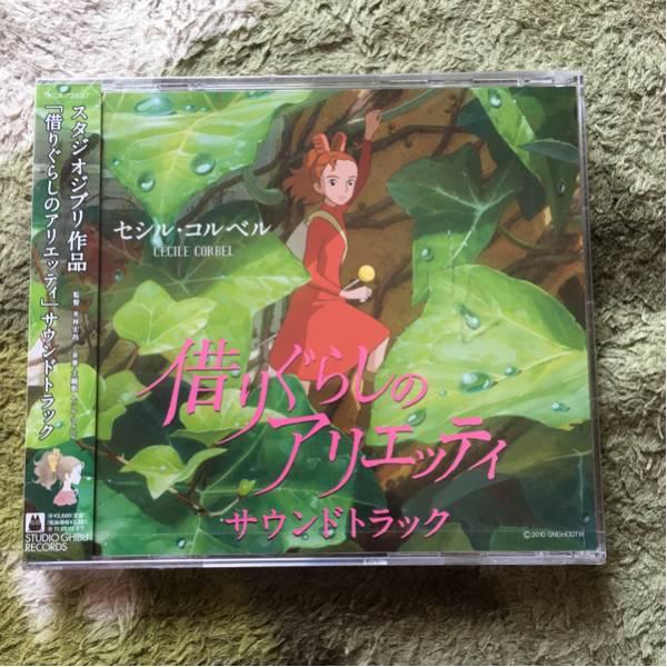 借りぐらしのアリエッティ サウンド トラック CD グッズの画像