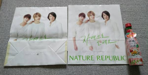 JYJ紙袋NATUREREPUBLIC大