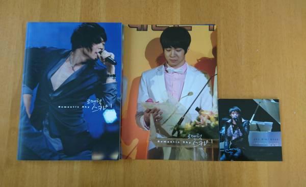 非売品JYJユチョンペンカRomanticSky2011photobook ライブグッズの画像