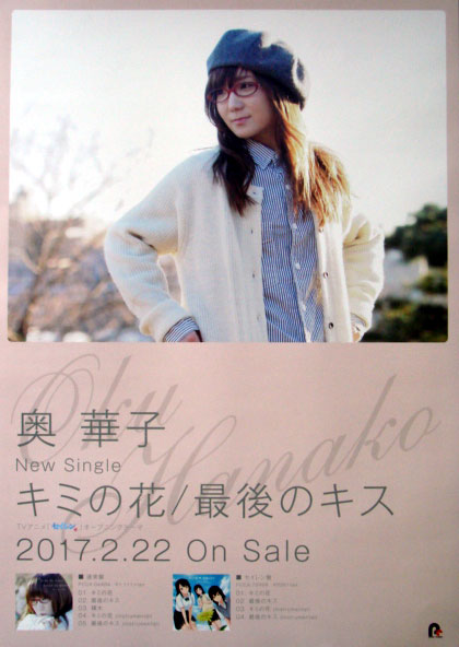 【全国送料一律】奥華子 キミの花 最後のキス 最新ポスター