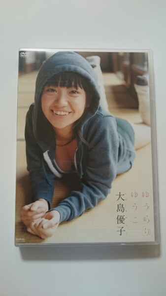 大島優子 ゆうらりゆうこ DVD 美品