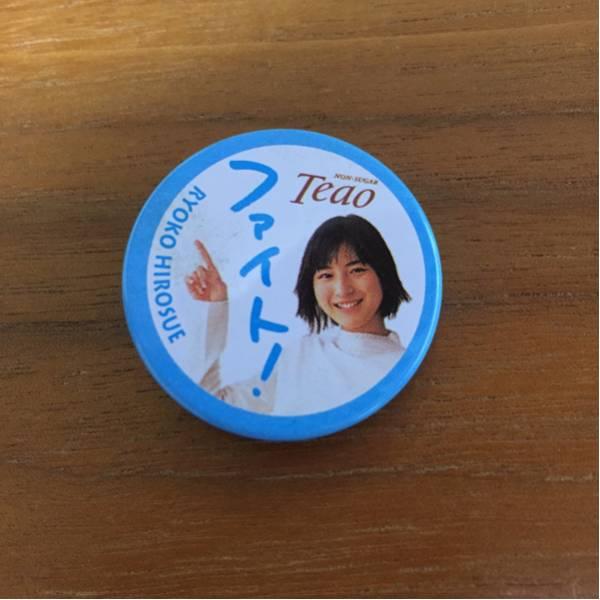 広末涼子 缶バッジ Asahi Teao ノベルティ