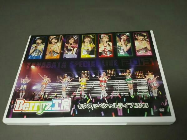Berryz工房 七夕スッペシャルライブ 2013 コンサートグッズの画像