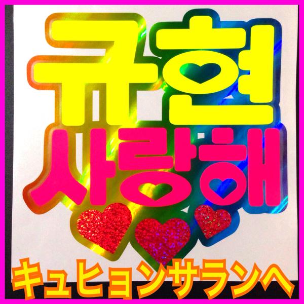 SJうちわ【キュヒョンサランへ】愛してる!ハングルうちわ