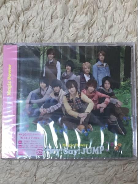 Hey!Say!JUMP CD Magic Power 初回限定盤2 新品未開封