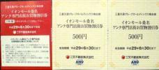 ■送料込■イオンモール桑名アンク専門店街お買物割引券■2枚■