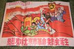 レトロポスター★中国 熱烈北京市革命委員会誕生 金具付