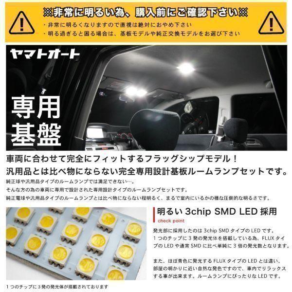 専用基板207発 MA26/36S 新型 ソリオ LED ルームランプ 7点 Solio スズキ SUZUKI 室内灯 ポジション ナンバー ライト ホワイト_画像2