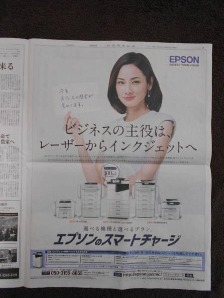 吉田羊さん EPSON 新聞全面広告(日経新聞)