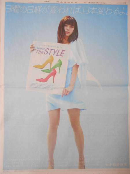 池田エライザさん 日本経済新聞 ニッケイザスタイル全面広告 1枚