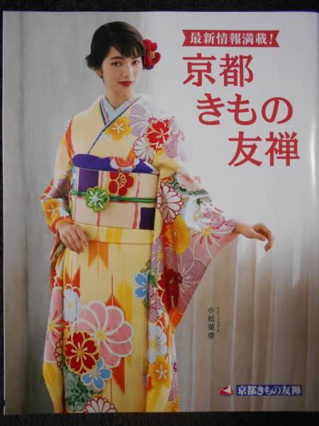 小松菜奈さんが表紙の振袖のカタログ 1冊