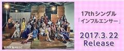 乃木坂46 17th シングル インフルエンサー 初回盤ABCD+通常盤 CD+DVD 5枚セット ?