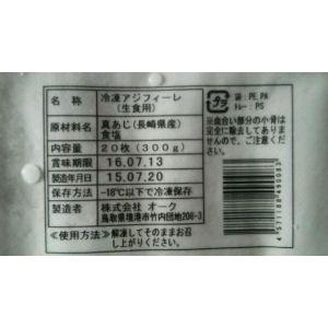 長崎県 生食用 真アジフィーレ 300g(20枚)x20p(P1188円) 刺身用 業務用 国産_画像2