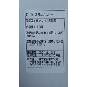 アフリカ産 縄文伊勢海老30尾(200-250g)尾1680円 冷凍_画像2