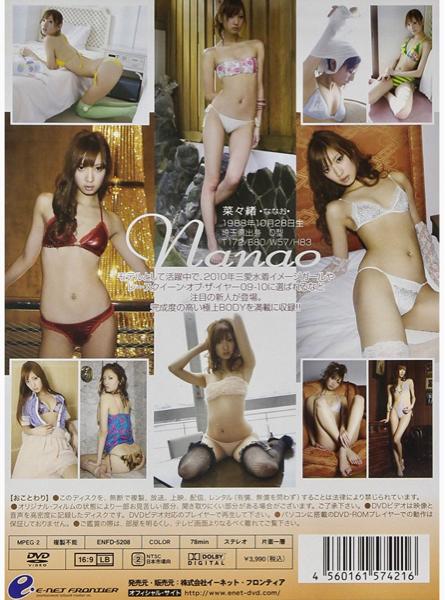 ☆菜々緒☆美品☆FOUR O'CLOCK [DVD]☆ グッズの画像
