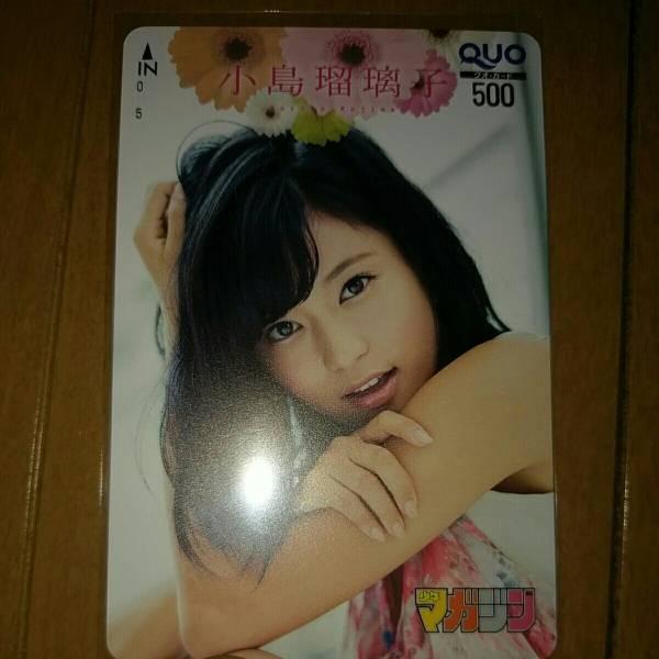 【貴重】小島瑠璃子 週刊少年マガジン 未使用クオカード 500円分 グッズの画像