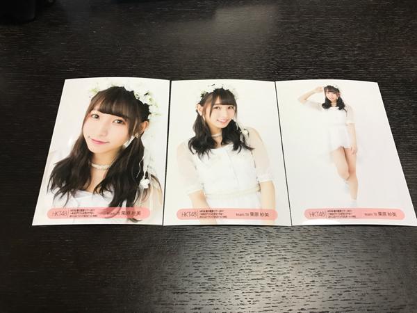 HKT48 栗原紗英 関東ホールツアー2/25 群馬会場コンプ ライブグッズの画像