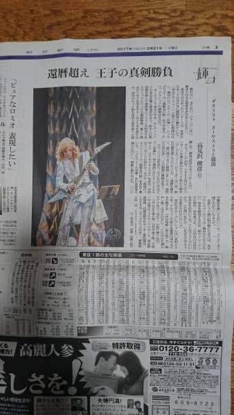 高見沢俊彦 朝日新聞記事2/21