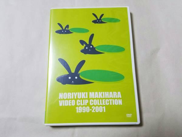 槇原敬之 NORIYUKI MAKIHARA VIDEO CLIP COLLECTION 1990-2001 PV DVD 音楽 J-POP ライブグッズの画像