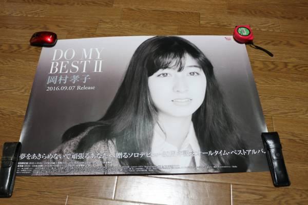 岡村孝子ポスター