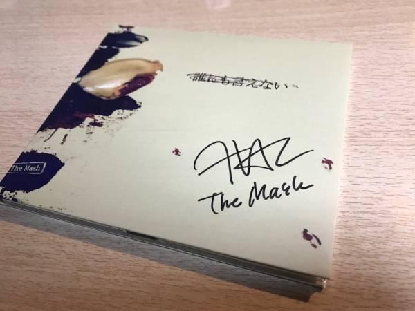 The Mash CD「誰にも言えない」 HALサイン入り ミスiD