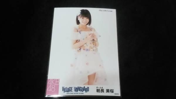 ヴィレッジヴァンガード 2月バレンタインバージョン生写真 朝長美桜
