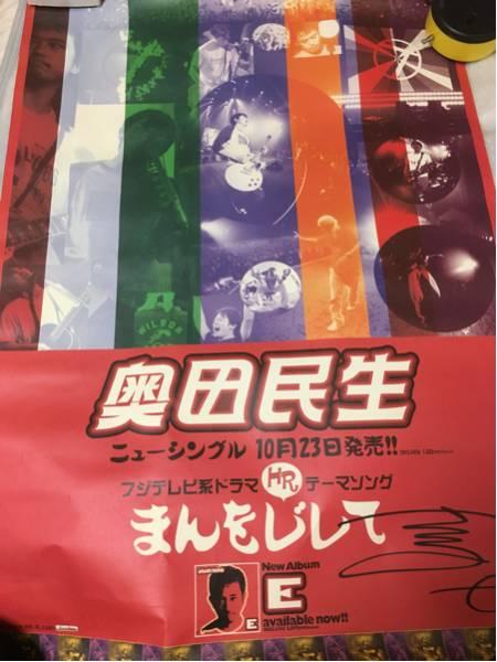 奥田民生 ポスター サイン入り ライブグッズの画像