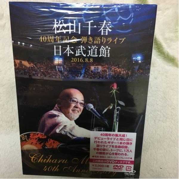 松山千春 40周年記念 弾き語りライブ 日本武道館 2016.8.8 コンサートグッズの画像