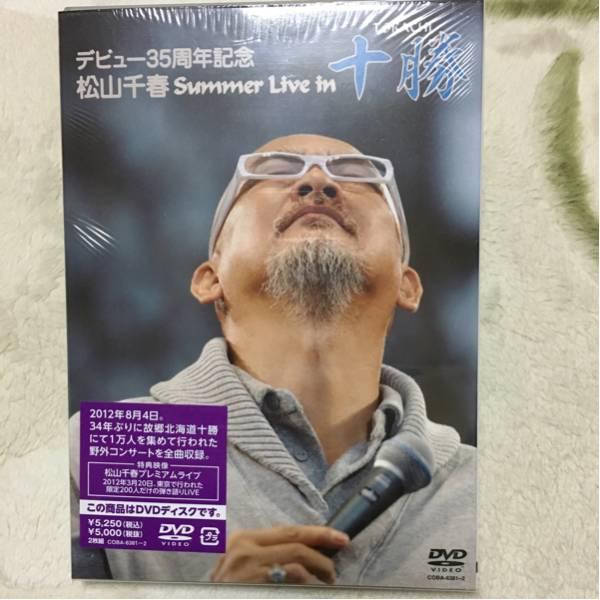 松山千春 デビュー35周年記念 Summer Live in 十勝 コンサートグッズの画像