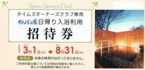 ◆ミニレター可◆かんぽの宿 日帰り入浴利用 招待券2枚 〜8.31◆