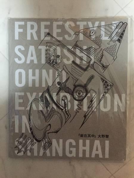 嵐 大野智 パンフレット FREESTYLE EXHIBITION IN SHANGHAI