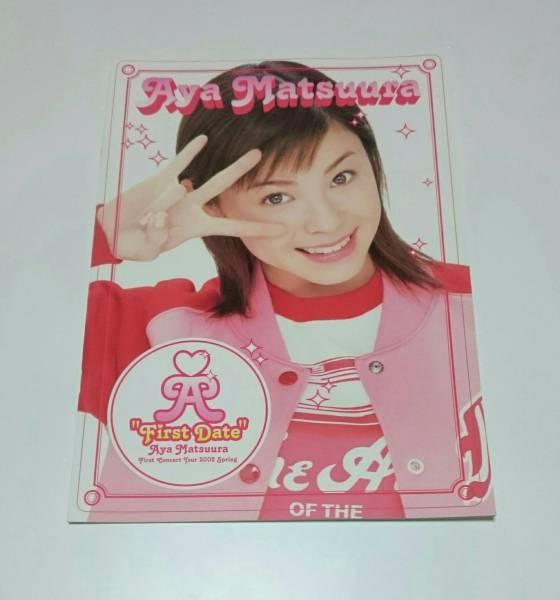 【5冊】 松浦亜弥 1st コンサート ツアー 2002 春 など パンフレット ビジュアルブック