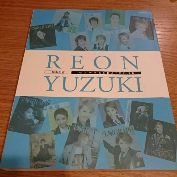 柚希礼音サヨナラSCRAPBOOK REON YUZUKI