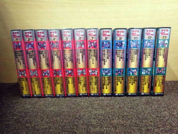 【送料無料】O131-5◯クラシックムービー DVDで見る世界名作映画 1~10・12・13巻 全12巻 未開封有 グッズの画像