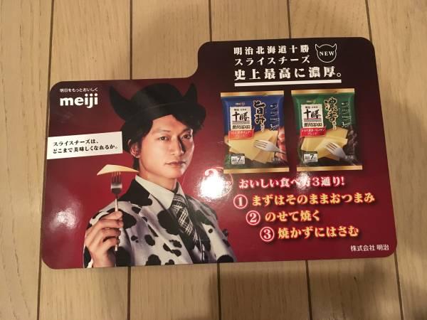 香取慎吾くん販促グッズ