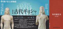 神戸市立博物館 『古代ギリシャ』展 入場券